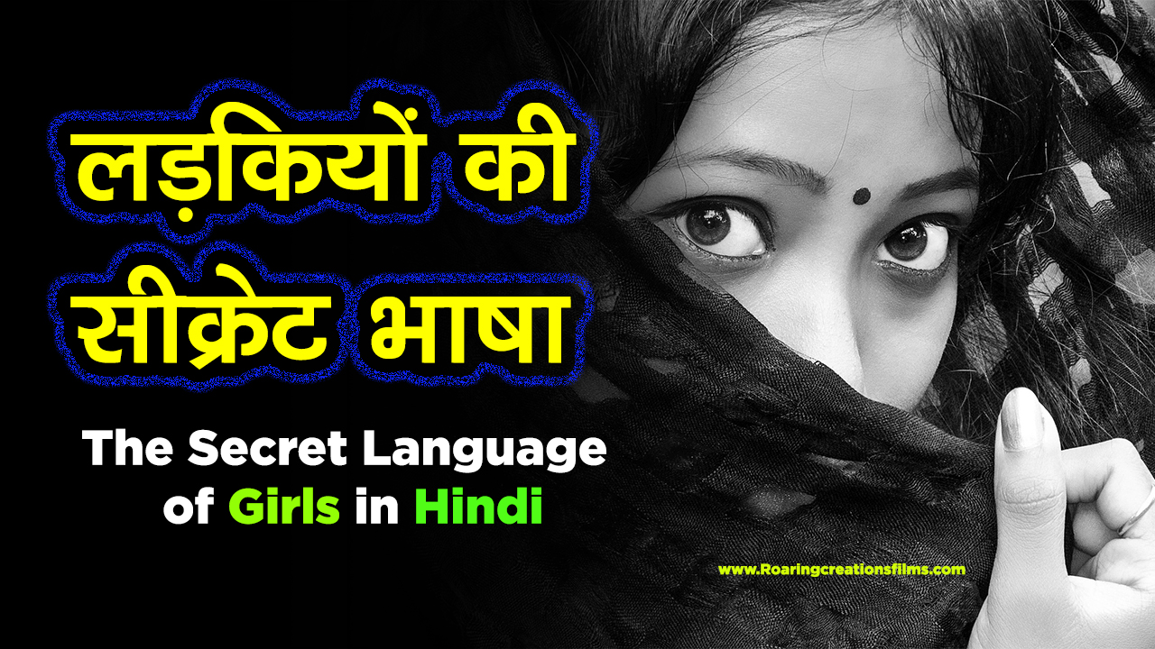 लड़कियों की विशेष भाषा - The Special Language of Girls in Hindi - Lovers' Language in Hindi