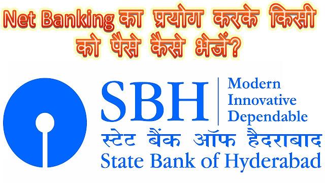 Onlinesbh | SBH Online Login | SBH Net Banking Registration