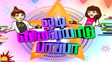 Odi Vilayadu Pappa Season 5 #55 | Dance Show | Kalaignar TV