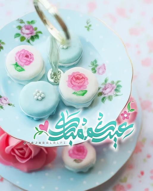 مدونة رمزيات عيدكم مبارك