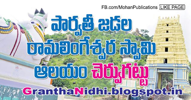 అభాగ్యుల ఆరోగ్యక్షేత్రం చెరువుగట్టు ఆలయం! Jadala Ramalingeswara Swamy temple Ramalingeswara Swamy Temple Cheruvugattu Nalgonda Telangana District Narketpalli Lord shiva Lord parvathi Publications in Rajahmundry, Books Publisher in Rajahmundry, Popular Publisher in Rajahmundry, BhaktiPustakalu, Makarandam, Bhakthi Pustakalu, JYOTHISA,VASTU,MANTRA, TANTRA,YANTRA,RASIPALITALU, BHAKTI,LEELA,BHAKTHI SONGS, BHAKTHI,LAGNA,PURANA,NOMULU, VRATHAMULU,POOJALU,  KALABHAIRAVAGURU, SAHASRANAMAMULU,KAVACHAMULU, ASHTORAPUJA,KALASAPUJALU, KUJA DOSHA,DASAMAHAVIDYA, SADHANALU,MOHAN PUBLICATIONS, RAJAHMUNDRY BOOK STORE, BOOKS,DEVOTIONAL BOOKS, KALABHAIRAVA GURU,KALABHAIRAVA, RAJAMAHENDRAVARAM,GODAVARI,GOWTHAMI, FORTGATE,KOTAGUMMAM,GODAVARI RAILWAY STATION, PRINT BOOKS,E BOOKS,PDF BOOKS, FREE PDF BOOKS,BHAKTHI MANDARAM,GRANTHANIDHI, GRANDANIDI,GRANDHANIDHI, BHAKTHI PUSTHAKALU, BHAKTI PUSTHAKALU, BHAKTHI
