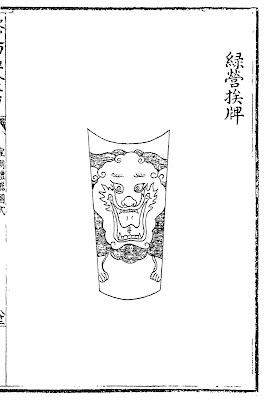 Qing Chinese pavise