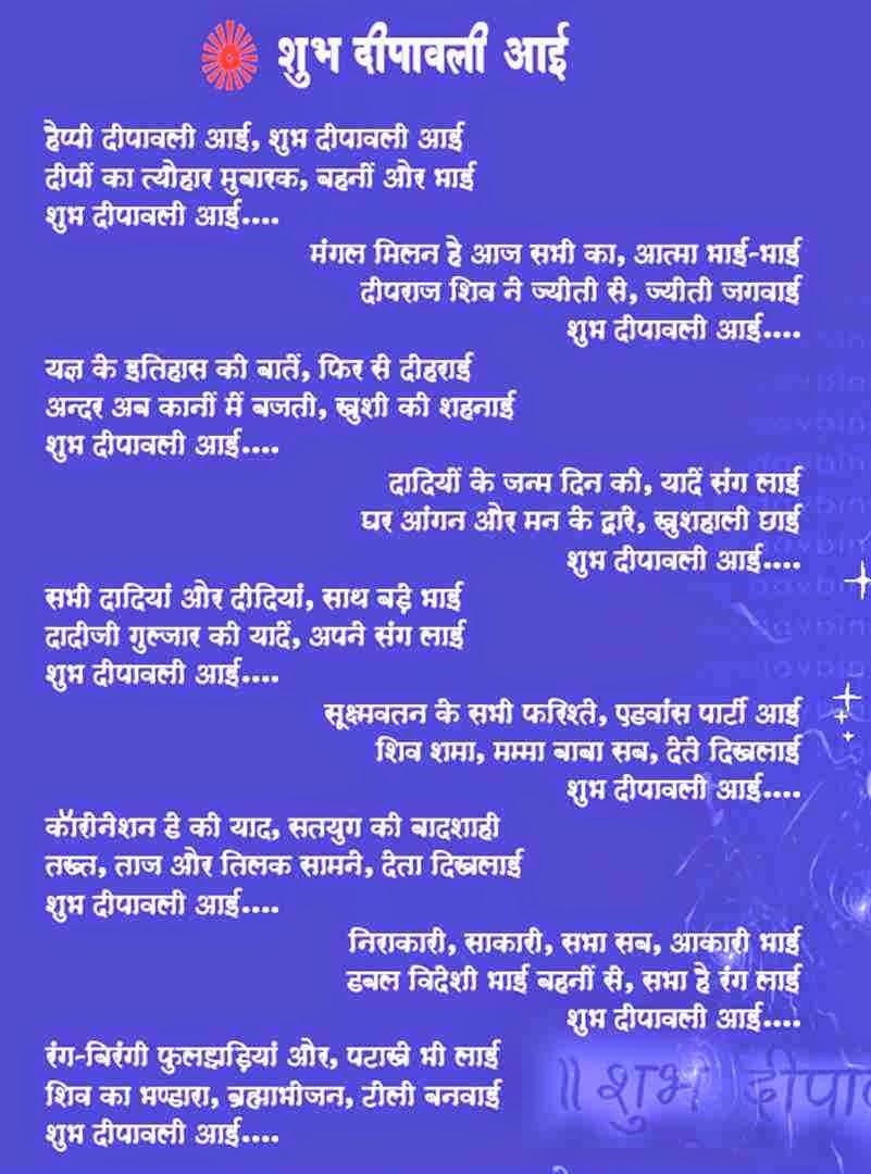 Essay on write by writers diwali in hindi