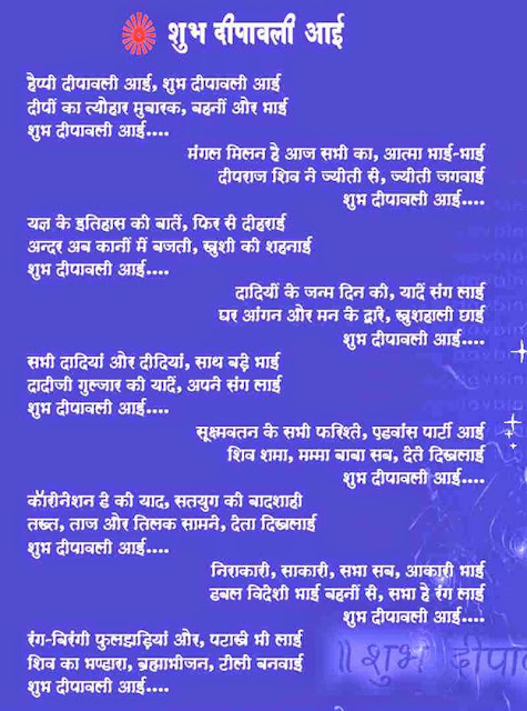Happy Diwali Poetry in Hindi