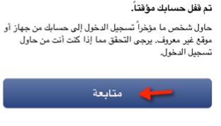 قفل حساب فيس بوك
