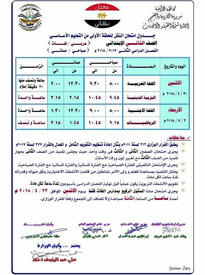 جدول امتحانات الصف الثاني الابتدائي 2018 الترم الثاني محافظة الدقهلية