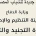 شرح كل خطوات التقديم فى الجيش من الالـف الى اليــاء للمصريين فقط كل ما تحتاجة للتجنيد