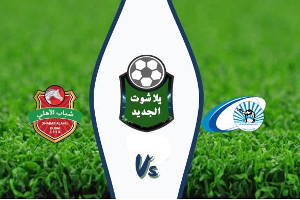 نتيجة مباراة بني ياس وشباب الأهلي دبي اليوم الجمعة 21-02-2020 كأس رئيس الدولة الإماراتي