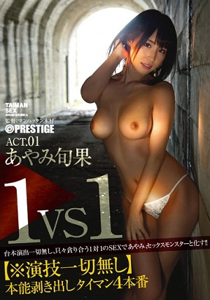 1VS1 [※ No Acting At All] Instinct Bare Negligence 4 Production Ayami Shunhate [ABP-499 Shunka Ayami]