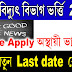 Latest News on APDCL, AEGCL & APGCL Recruitment 2018: Temporarily Closed, New Apply Date & Last Date Released