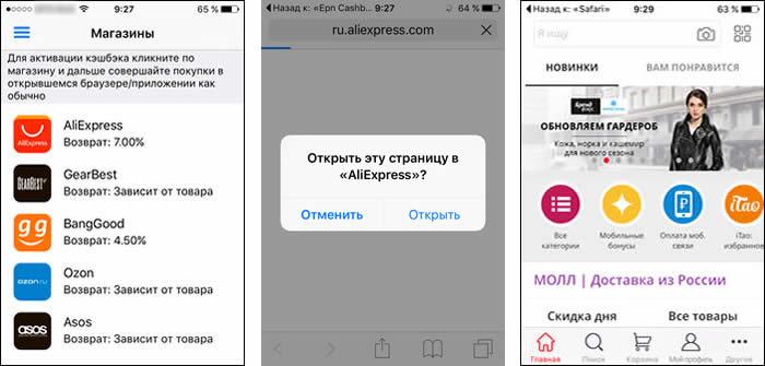 Взаимодействие мобильных приложений ePN Cashback и AliExpress на iOS