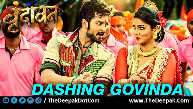 Dashing Govinda Marathi Video Song - Vrundavan | Amitraj, Avadhoot Gupte