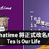 Chatime 将正式改名成Tea Is Our Life!将推出新Menu!
