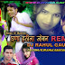 Bholu KI Mummy - Naresh Fouji Dj Remix By Rahul Gautam