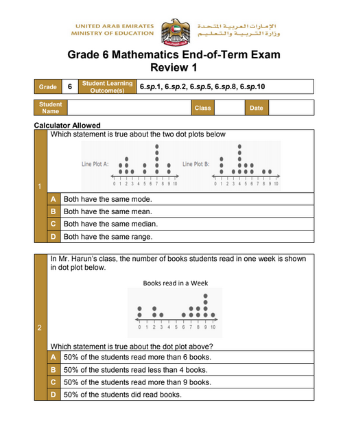 مراجعة للفصل الثاني رياضيات منهج انكليزى