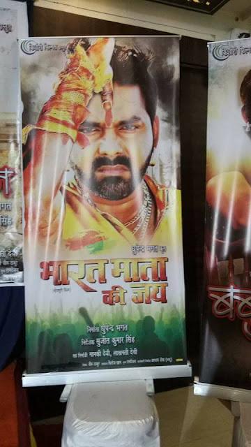 Bharat Mata Ki Jay Bhojpuri Movie