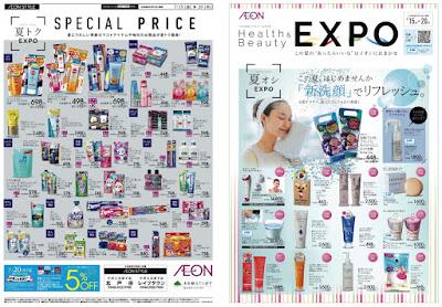 07/15〜07/20 H&BC 夏EXPO