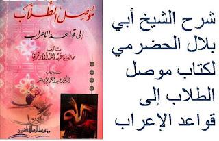 شرح صوتي لكتاب موصل الطلاب إلى قواعد الإعراب للأزهري - الشيخ أبي بلال الحضرمي MP3