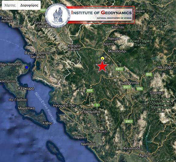 Σεισμική δόνηση 5,5 ρίχτερ με επίκεντρο στα Γιάννενα