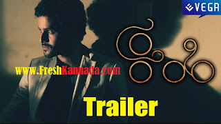 Kahi Kannada Movie Trailer