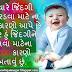 Gujarati Suvichar On Smile & Cry
