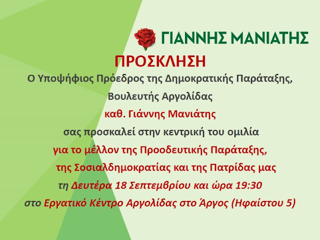 """Ομιλία Μανιάτη στο Άργος """"Για το μέλλον της Προοδευτικής Παράταξης, της Σοσιαλδημοκρατίας και της Πατρίδας μας"""""""