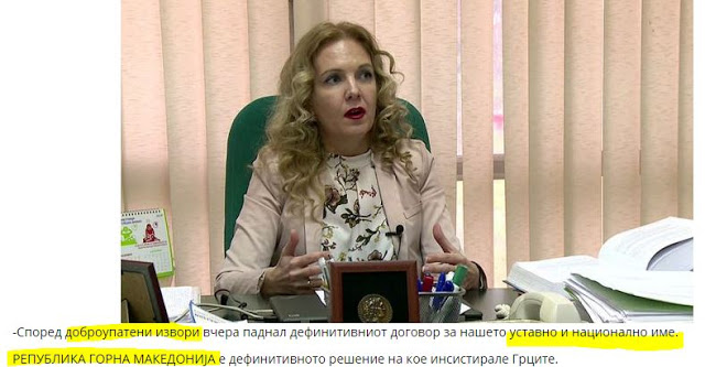Καθηγήτρια Πανεπιστημίου Σκοπίων: Αυτό θα είναι το νέο όνομα της χώρας μας!