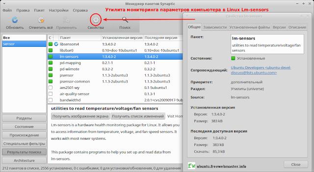 Утилита мониторинга параметров компьютера в Linux Lm-sensors