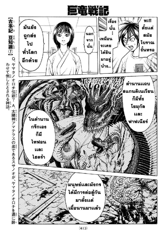 อ่านการ์ตูน Kyoryuu Senki ตอนที่ 4 หน้าที่ 17