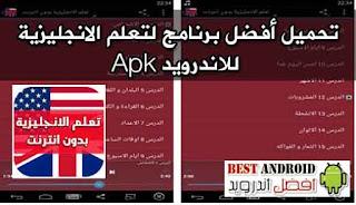 تحميل أفضل برنامج لتعلم الانجليزية للاندرويد Apk