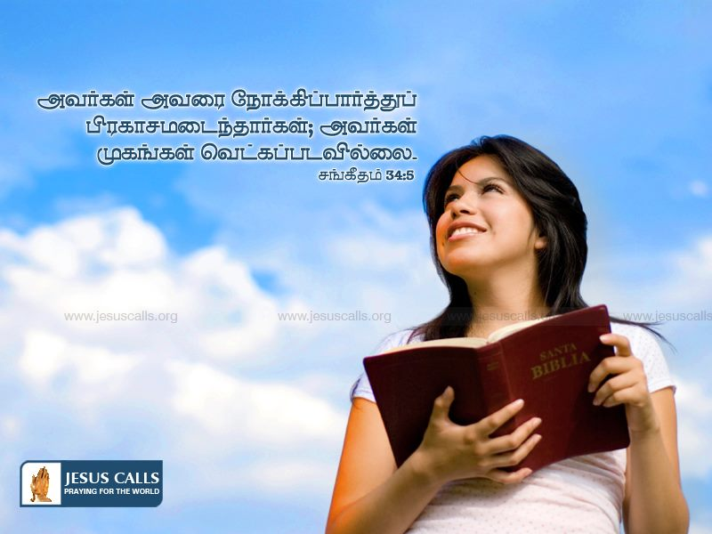 Christian Tamil Bible Verse Wallpapers