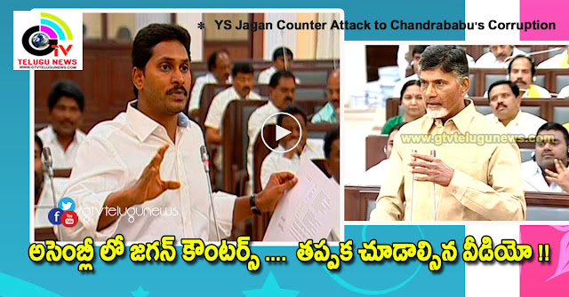 YS Jagan Counter Attack on TDP Govt || AP Assembly