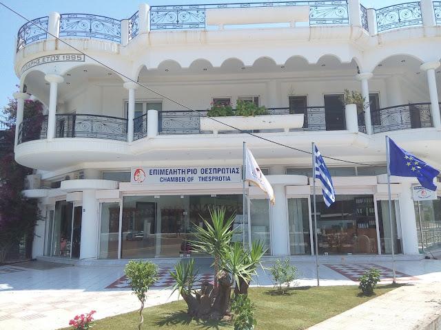 Θεσπρωτία: Συνεδριάζει τη Δευτέρα το Δ.Σ. του Επιμελητηρίου Θεσπρωτίας
