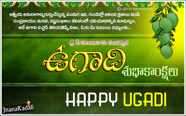 telugu festivals greetings, best telugu ugadi greetings, online telugu ugadi greetings quotes