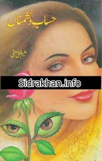 Hisab e Dishmana