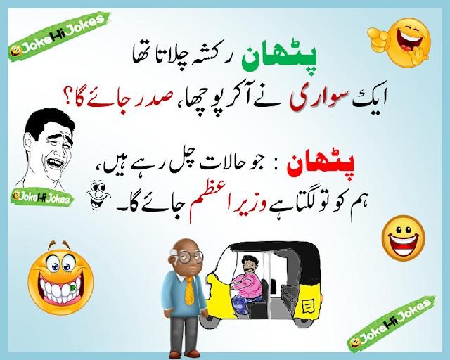 #JokeHiJokes - Aik Khan rikshaw chala raha tha... ☺