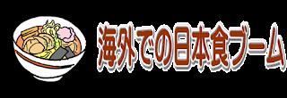 海外での日本食ブーム