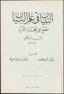 حمل كتاب التبيان في علم البيان المطلع على إعجاز القرآن - ابن الزملكاني