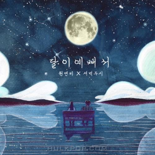 1NB – 달이 예뻐서 – Single