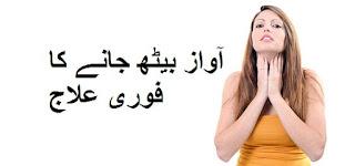 Awaz Beth Jane Ka Fori ilaj - آواز بیٹھ جانے کا فوری علاج