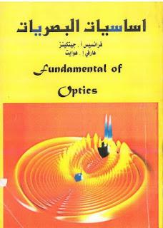 تحميل كتاب أساسيات البصريات والليزر pdf ، فرانسيس أ.جينكينز ـ مترجم، كتب الضوء والبصيرات ، كتب البصريات للمبتدئين ، كتب البصريات العامة