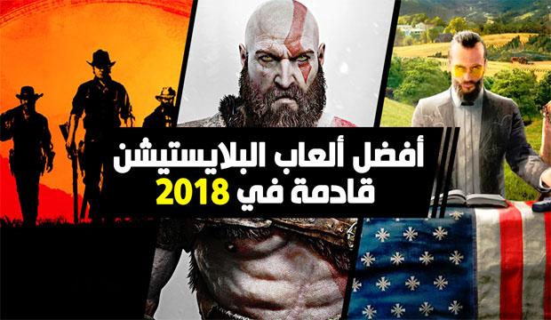 أفضل 10 ألعاب قادمة في 2018   ألعاب الأكشن و المغامرات   PC PS4 XBOX ONE