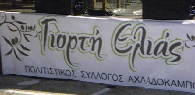 """Αργολίδα: """"6η Γιορτή της Ελιάς"""" στον Αχλαδόκαμπο"""
