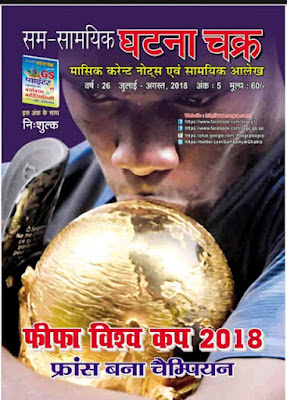 Download Samsamyiki Ghatna Chakra Current Affiars July August 2018 pdf