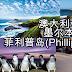 澳大利亚 墨尔本 菲利普岛(Phillip Island)喜欢冲浪、驾船、钓鱼、滑水一定要看看!!