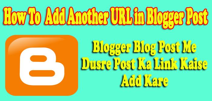 blog post me dusri post ka link kaise add kare