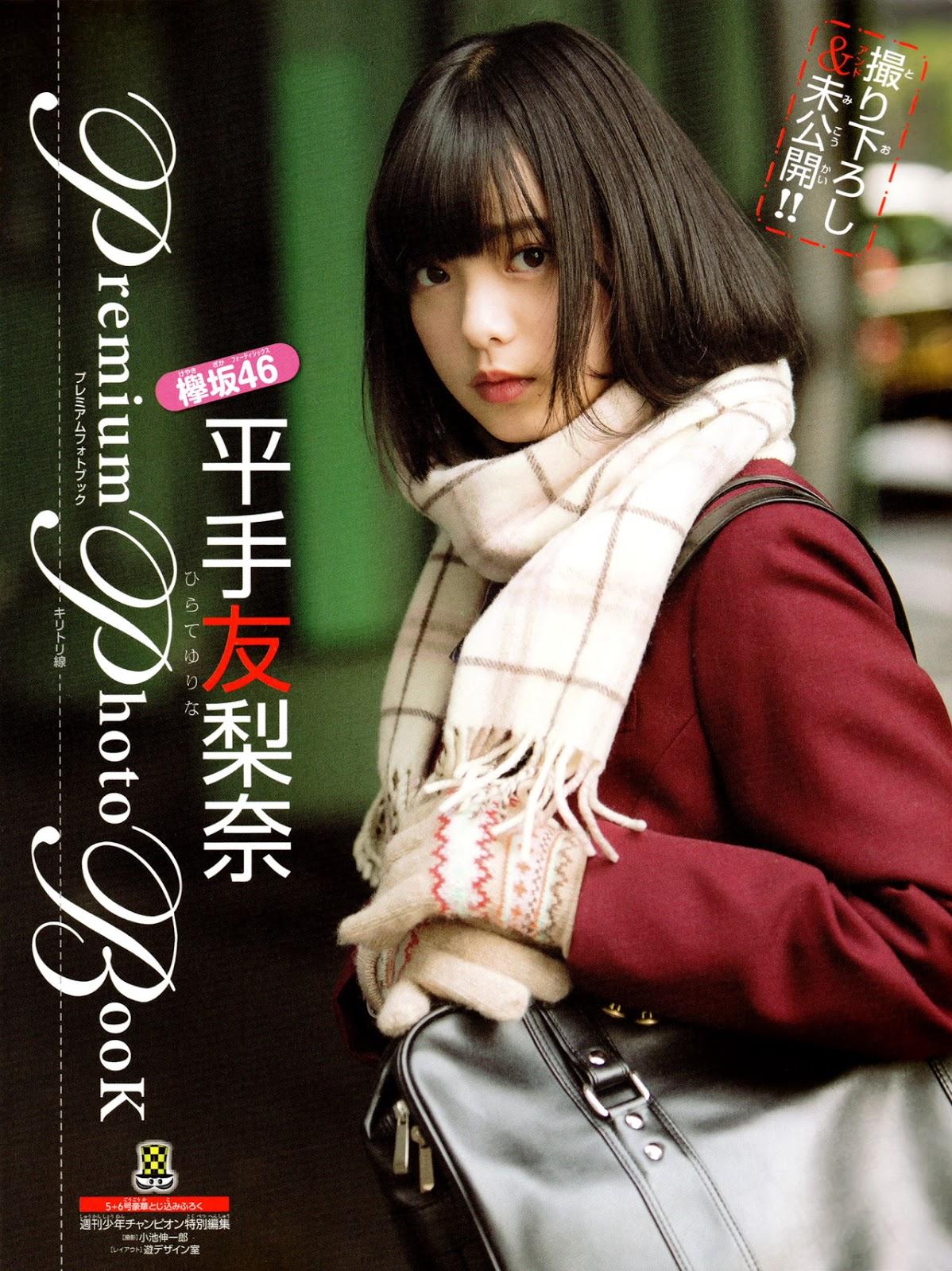 Hirate Yurina 平手友梨奈 Keyakizaka46, Shonen Champion 2017.01.12 No.05-06 (週刊少年チャンピオン 2017年05-06合併号)