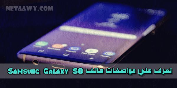 مواصفات هاتف Samsung Galaxy S8 الرسمية