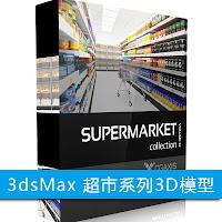 3dsMax高精度25個超市系列3D模型下載