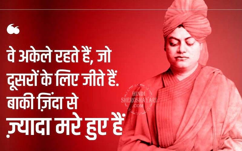 Swami Vivekananda Hindi Suvichar